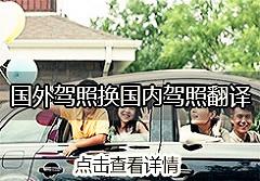 【深圳驾照翻译指定公司-国外驾照翻译换中国驾驶证】