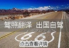 出国驾照翻译公证-出国回国开车